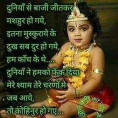 Bal Krishna, Krishna Art, Krishna Images, Radhe Krishna, Lord Krishna, Lord Shiva, Silent Prayer, Heart Touching Shayari, Krishna Quotes