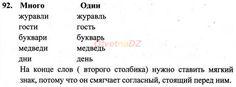 ГДЗ 92 - Русский язык 1 класс Рамзаева