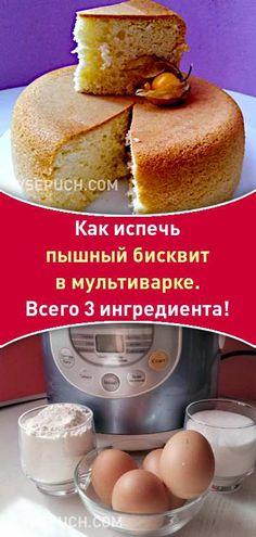 Как испечь пышный бисквит в мультиварке. Всего 3 ингредиента! Multicooker, Cookie Desserts, Crockpot Recipes, Tart, Deserts, Cheese, Cookies, Food, Bakken