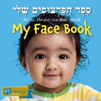 June book for PJ Library subscribers 6 months-2 years!