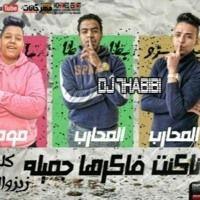 Remix 2020 نيله و انا كنت فاكرها جميله Dj HABIBI by DJ-7HABIBI on SoundCloud