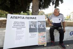 kARTson: Απεργία πείνας άρχισε 70χρονος καστανάς έξω από τη... Cover, Books, Libros, Book, Book Illustrations, Libri