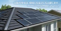 パナソニックの太陽光発電は、環境にも家計にも貢献します。