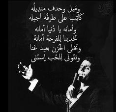 حليم..♣ Beautiful Arabic Words, Arabic Love Quotes, Song Quotes, Song Lyrics, Quotations, Qoutes, Song Words, Classic Songs, Arabic Art