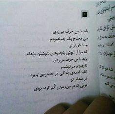 Bio Quotes, Text Quotes, Quran Quotes, Qoutes, Instagram Captions For Friends, Instagram Quotes, Quotes For Book Lovers, Love Quotes For Her, Text Pictures