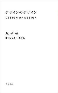 デザインのデザイン   原 研哉 http://www.amazon.co.jp/dp/4000240056/ref=cm_sw_r_pi_dp_-xnQvb0TJPC5A