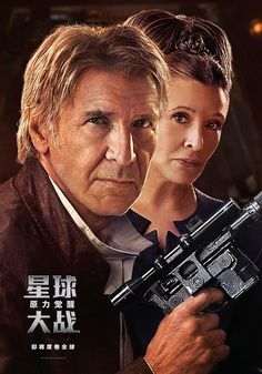 Chinese posters for Star Wars: The Force Awakens with Rey (Daisy Ridley), Kylo Ren (Adam Driver), Finn (John Boyega), Han Solo (Harrison Ford) and Leia (Carrie Fisher). Star Wars Holonet, Film Star Wars, Leia Star Wars, Star Wars Watch, Star Wars Gifts, Star Wars Poster, Harrison Ford, Carrie Fisher, Sabre Laser