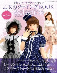 Kawaii Cosplay Costume Pattern, Japanese Style Gothic Lolita Fashion, Easy Sewing Tutorial, Princess Dress, Skirt, Blouse, Accessories, JapanLovelyCrafts