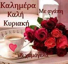 Funny Good Morning Quotes, Morning Greetings Quotes, Good Morning Coffee, Facebook Humor, Greek Quotes, Happy Sunday, Anna, Stickers, Google
