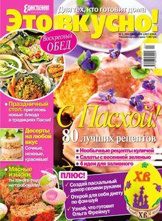 Это вкусно! 2012 №1(весна)