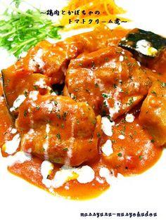 鶏肉とカボチャのトマトクリーム煮【クックパッド】