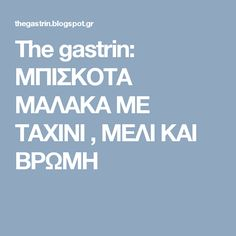 The gastrin: ΜΠΙΣΚΟΤΑ ΜΑΛΑΚΑ ΜΕ ΤΑΧΙΝΙ , ΜΕΛΙ ΚΑΙ ΒΡΩΜΗ Chocolate Lovers, Food And Drink, Sweets, Blog, Oreos, Cookies, Decoupage, Crack Crackers, Goodies