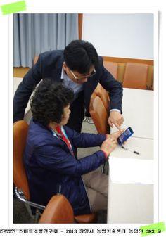 광양시농업기술센터 - 2013 스마트폰 활용 및 농업이용 SNS교육 #2