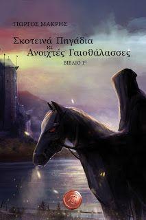 Αυτοέκδοση για συγγραφείς από Εκδόσεις Συμπαντικές Διαδρομές: Θέλετε να εκδώσετε βιβλίο λογοτεχνίας fantasy; Erotica, Fairy Tales, Greece, Sci Fi, Fantasy, Movies, Movie Posters, Greece Country, Science Fiction