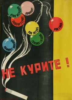 Don't Smoke / Не курите ! | Masters of Soviet Art