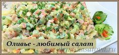 салат оливье- рецепт классический