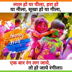 Happy Holi Shayari, Holi Images for Friends and Family YourHindiQuotes Holi Shayari Hindi, Happy Holi Shayari, Holi Wishes Messages, Happy Holi Wishes, L Quotes, Happy Quotes, Holi Images, Friends Image, Movie Posters
