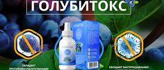 Голубитокс экстракт голубики на шунгитовой воде. Лекарство от диабета, псориаза, простатита, для зрения, варикоза, гемороя. Развод или правда - реальные отзывы