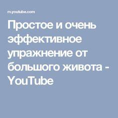 Простое и очень эффективное упражнение от большого живота - YouTube