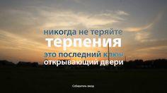 sz_ru: Никогда не теряйте терпения