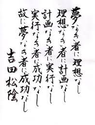 """Search results for """"Shoin Yoshida""""-Yahoo! Search (Image) – About Words Wise Quotes, Famous Quotes, Words Quotes, Dream Word, Witty Remarks, Philosophy Quotes, Life Words, Life Advice, Powerful Words"""
