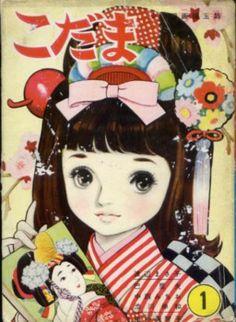こだま No.11 昭和35年1月号 表紙:岸田はるみ / Kodama, Jan. 1960 cover by Kishida Harumi