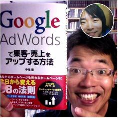 「Google Adwordsで集客・売上をアップする方法」中尾豊:著 http://yokotashurin.com/etc/propo.html