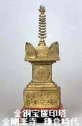 Gilt bronze Hōkyōintō three-tier stele, discovered in excavations at Oku no In (奥之院; near Kōyasan Monestary; see Ishidōrō page) during the late Meiji Era. The Sanskrit seed words for each of the Four Diamond Protectors (of the Kongōkai Mandala, or Diamond World