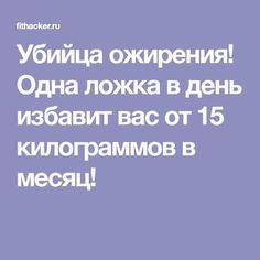Убийца ожирения! Одна ложка в день избавит вас от 15 килограммов в месяц!