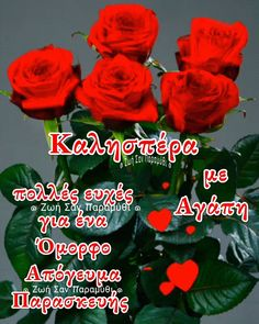 Good Afternoon, Greek Quotes, Anastasia, Instagram