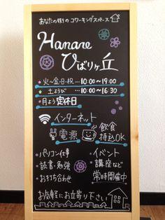 コワーキングスペース【Hanareひばりヶ丘】様・A型看板(片面)ブラックボード・ポスカ