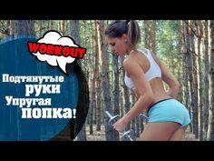 "Workout: ""Подтянутые руки. Упругая попка!"" - YouTube"