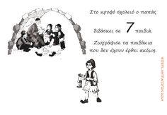> (All about kindergarten) Math For Kids, Kindergarten, Education, Memes, School, 25 March, Celebrations, Meme, Kindergartens