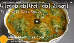 Prepare this delicious kaddu kofta curry for an enjoyable meal by nisha madhulika palak kofta curry recipe video forumfinder Gallery