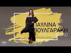 (3) Παυλίνα Βουλγαράκη - Αυτό Ήταν Όλο - Official Audio Release - YouTube