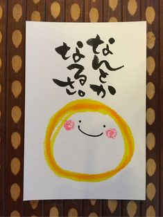 Japanese Calligraphy, Positive Words, Wise Quotes, Positivity, Messages, My Favorite Things, Happy, Japanese Phrases, Texting