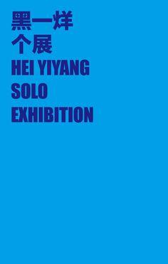 HEI YIYANG SOLO EXHIBITION  黑一烊个展
