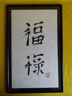 Chinese kalligrafie Success 62,5 cm x 40 cm  #Chinese #Success #Vintage #Decoration #Wall #Calligraphy