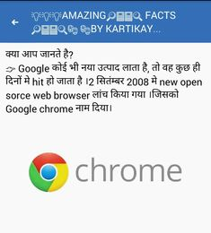 I Google, Google Chrome, Web Browser, Tech Logos, Fun Facts, School, Funny Facts, Interesting Facts