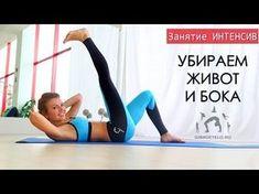 Укрепление мышц пресса в домашних условиях: 3 упражнения для пресса и красивого живота. Yogalife - YouTube