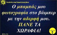 Funny Shit, Funny Stuff, Funny Memes, Jokes, Funny Greek, Greeks, Favorite Quotes, Lol, Humor