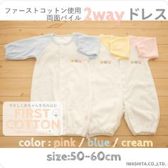 9ea6954d8dc2a 9 件のおすすめ画像(ボード「2wayドレス(日本製ベビー服PUPO)」)