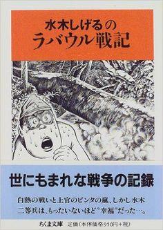 水木しげるのラバウル戦記 (ちくま文庫) : 水木 しげる : 本 : 戦記・体験記 : Amazon.co.jp