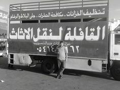 شركة نقل عفش بجده 0541491163