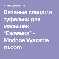 Вязаные спицами туфельки для малышек *Ежевика* - Modnoe Vyazanie ru.com