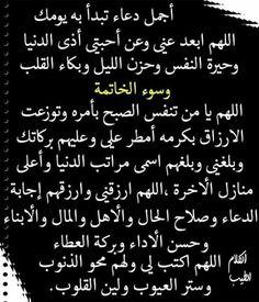 Quran Quotes Inspirational, Quran Quotes Love, Islamic Quotes, Words Quotes, Duaa Islam, Allah Islam, Islam Quran, Islamic Prayer, Islamic Teachings