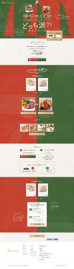 Site Design, Layout Design, Web Design, Graphic Design, Xmas Food, Ui Web, Sale Banner, Photo Layouts, Japanese Design