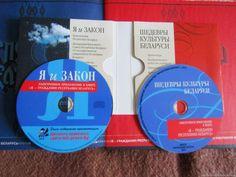 """книга """"Я – гражданин Республики Беларусь"""" + 2 CD (""""Я и ЗАКОН"""" и """"Шедевры культуры Беларуси"""")."""