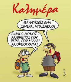 Murphy Law, Very Funny, Funny Cartoons, Peanuts Comics, Funny Stuff, So Funny, Funny Things, Really Funny, Cute Cartoon