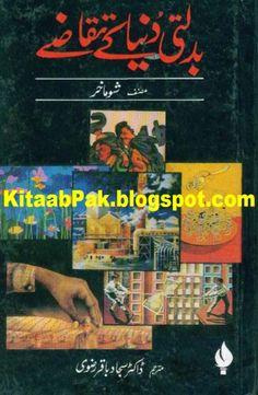 Badalti Duniya Ke Taqaze By Sajjad Haider